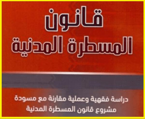 كتاب المسطرة المدنية عبد الرحمان الشرقاوي pdf