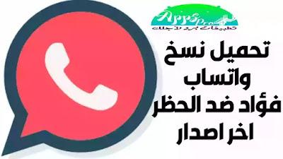 تحميل واتساب فؤاد | WhatsApp Fouad ضد الحظر اخر اصدار