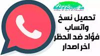 واتساب فؤاد | WhatsApp Fouad