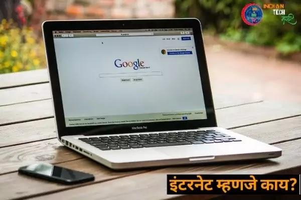 इंटरनेट म्हणजे काय? Internet Information in Marathi