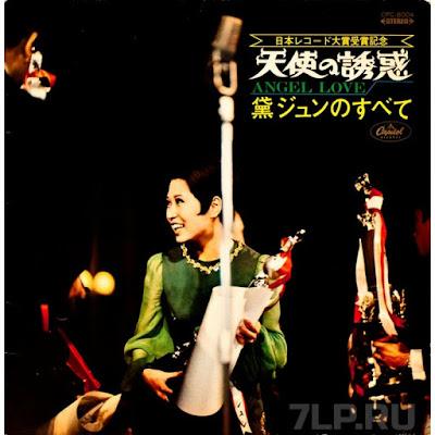 Jun Mayuzumi = Jun Mayuzumi 黛・ジュン 霧のかなたに = Kiri No Kanata-Ni - 恋のサルビア = Koi No Salvia