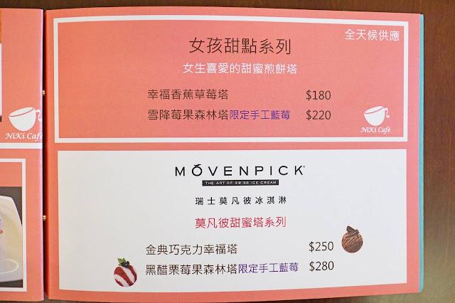 12273542 902842616435651 2512306486852935117 o - 西式料理|NiKi Cafe