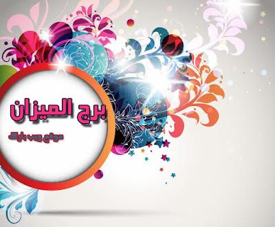 توقعات برج الميزان اليوم الجمعة7/8/2020 على الصعيد العاطفى والصحى والمهنى