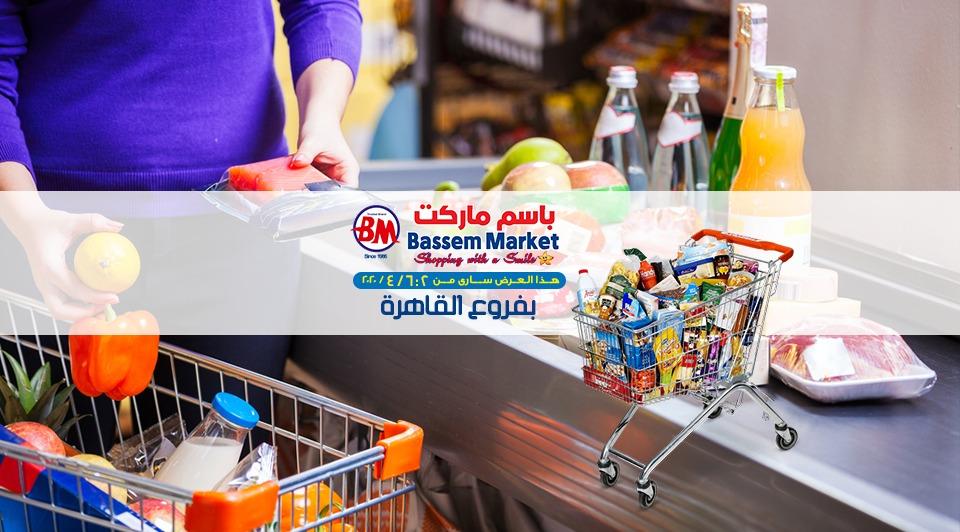 عروض باسم ماركت مصر الجديدة و الرحاب من 2 ابريل حتى 6 ابريل 2020