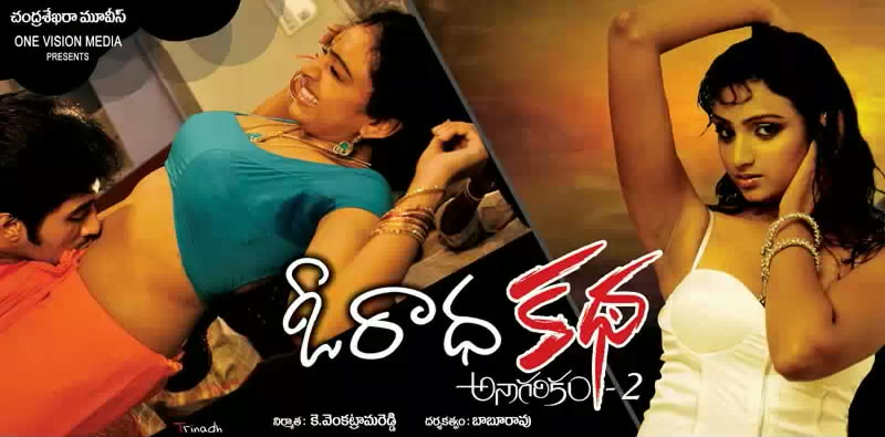O Radha Katha Releasing on December 8th Poster - THE ART