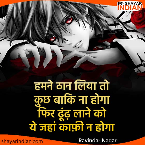 Broken Heart Shayari in Hindi, Sad, Than Liya To, Jahan