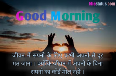 hindi-shayari-good-morning