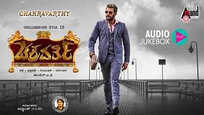 Chakravarthy (2017) Kannada 400mb Movie Download MKV