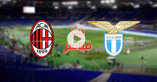 مشاهدة مباراة ميلان ولاتسيو بث مباشر بتاريخ 12-09-2021 الدوري الايطالي