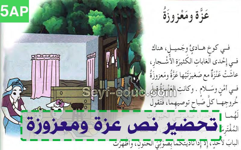 تحضير نص عزة ومعزوزة السنة الخامسة ابتدائي