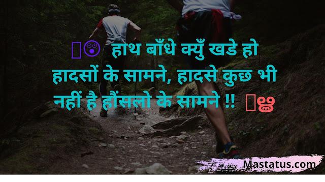 Killer Motivational Status In Hindi