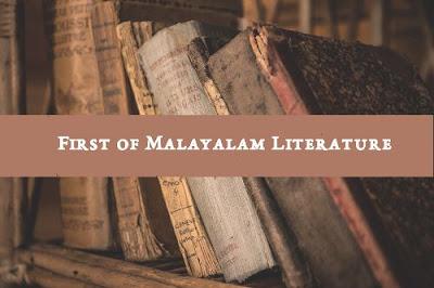 First of Malayalam Literature