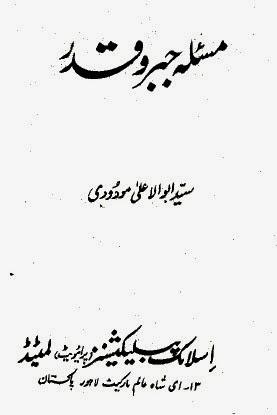 Dawa E Shafi Urdu Pdf
