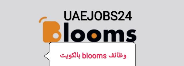 وظائف blooms بالكويت براتب ل350دينار