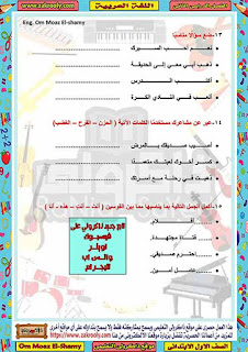 حصريا مذكرة شرح درس السيرك من منهج اللغة العربية للصف الاول الابتدئي الترم الثاني 2020