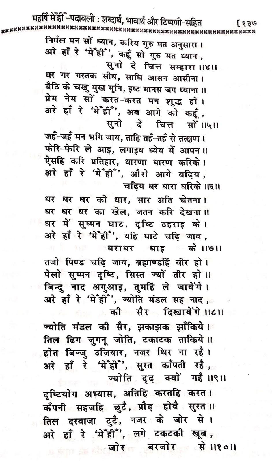 """P44, (क) The essence of saintmat meditation   """"संतमते एक ही बात।..."""" महर्षि मेंहीं पदावली (अरिल) अर्थ सहित/सत्संग ध्यान। पदावली भजन 44, संतमत मेडिटेशन।"""