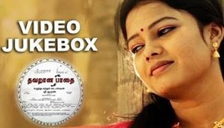 Thavaranapaathai | Video Jukebox | Surya Teja | Naveena Jackson | Sai Madhukar | Thaayanban