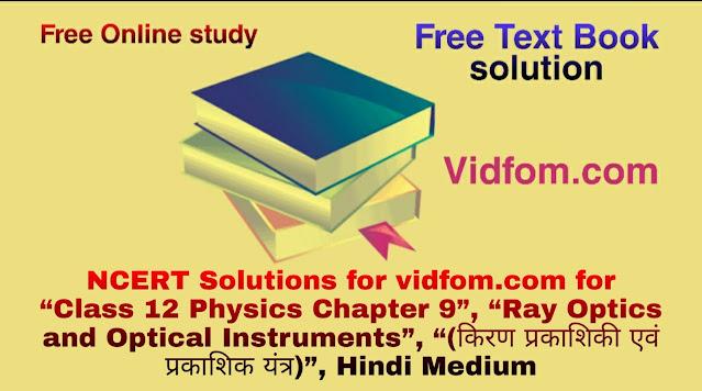 "NCERT Solutions for vidfom.com for ""Class 12 Physics Chapter 9"", ""Ray Optics and Optical Instruments"", ""(किरण प्रकाशिकी एवं प्रकाशिक यंत्र)"", Hindi Medium"