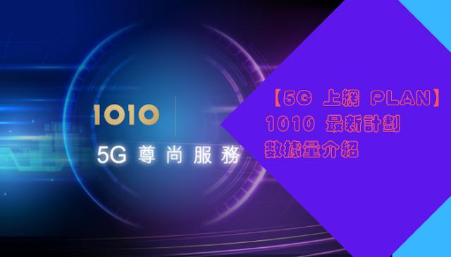 【5G 上網 Plan】1010 最新計劃及數據量介紹