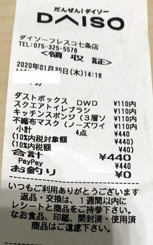 ダイソー フレスコ七条店 2020/1/30 マスク購入のレシート