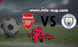 مشاهدة مباراة مانشستر سيتي وآرسنال بث مباشر بتاريخ 17-10-2020 الدوري الانجليزي