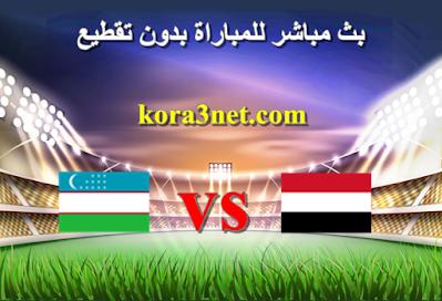 مباراة اليمن واوزبكستان