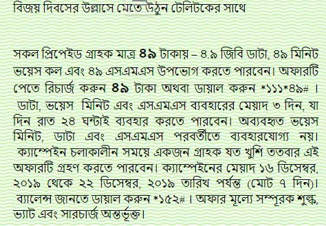 Bijoy Dibosh Offer