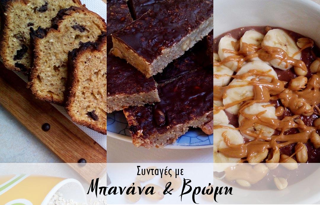 3 νόστιμες συνταγές με μπανάνα και βρώμη