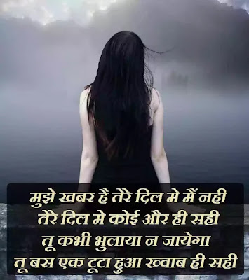 Sad Shayari In Hindi