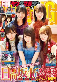 Monthly Young Magazine 2020.01.06 No.01 Hinatazaka46
