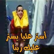 صور تعليقات فيس بوك كوميدى محمد هنيدى 2014 مجموعه 2 قفشات