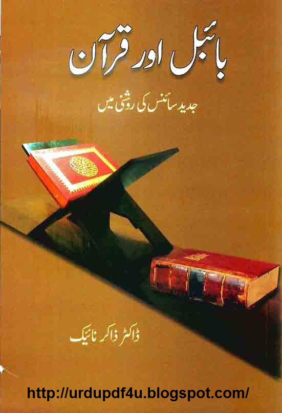 Urdu PDF Books: Bible aur Quran by Dr Zakir Naik