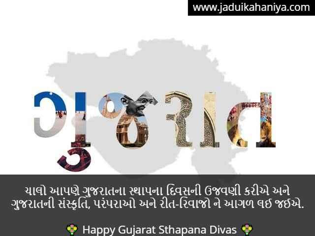 ગુજરાત સ્થાપના દિવસની શુભકામના