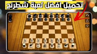 تحميل افضل لعبة شطرنج عبر الانترنت. للاندرويد والايفون
