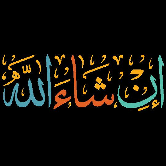 iin sha allah arabic calligraphy illustration vector color transparent download free eps svg