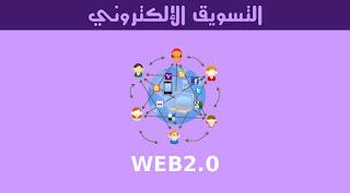 مواقع مشاركة المحتوى - WEB2.0