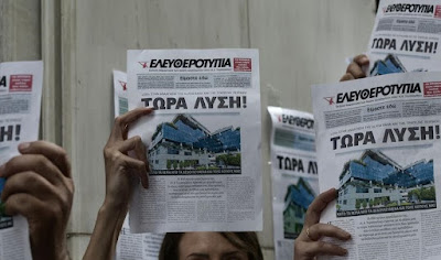 """Η δικαίωση του αγώνα των πρώην εργαζομένων της """"Ελευθεροτυπίας"""" και ο ΔΟΛ"""