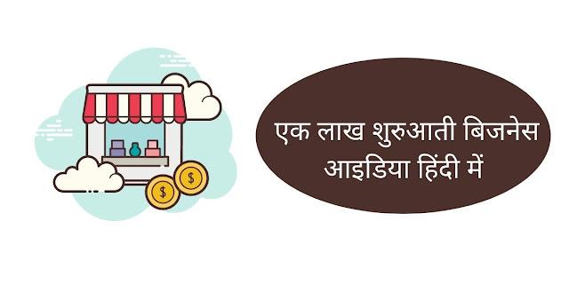 एक लाख शुरुआती बिजनेस आइडिया हिंदी में
