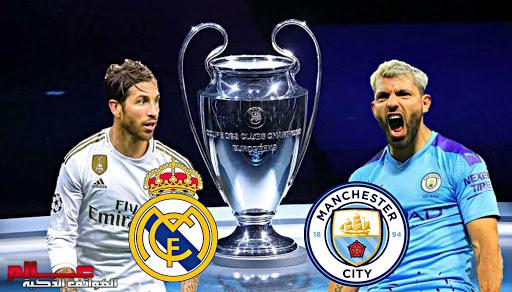 مباراة مانشستر سيتي و ريال مدريد بث مباشر manchester city vs real madrid