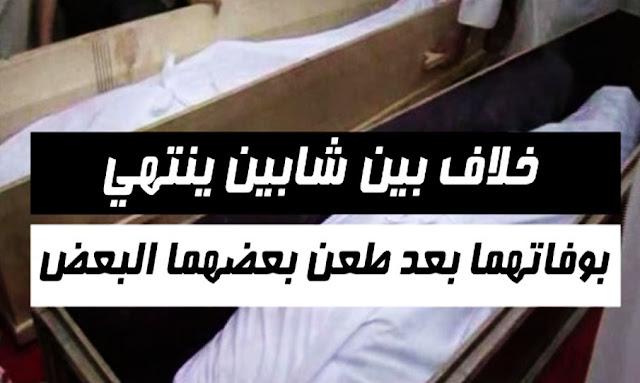 kalaat el andalous : une dispute entre deux jeunes d'à peine 20 ans vire au drame