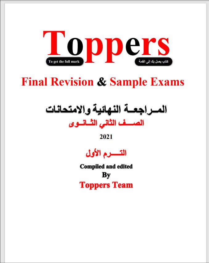 المراجعة النهائية والإمتحانات فى اللغة الإنجليزية للصف الثانى الثانوى مع نموذج اجابة الترم الأول 2021 اهداء Toppers