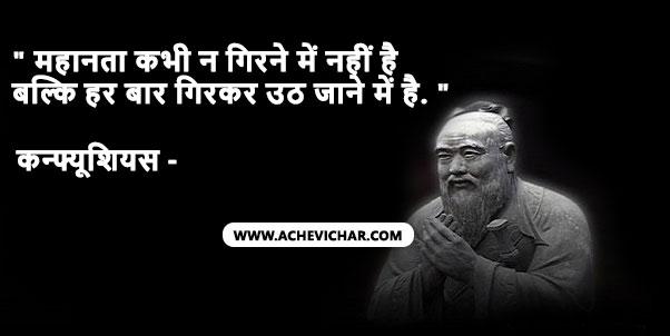 कन्फ़्यूशियस के विचार - Confucius Quotes in Hindi
