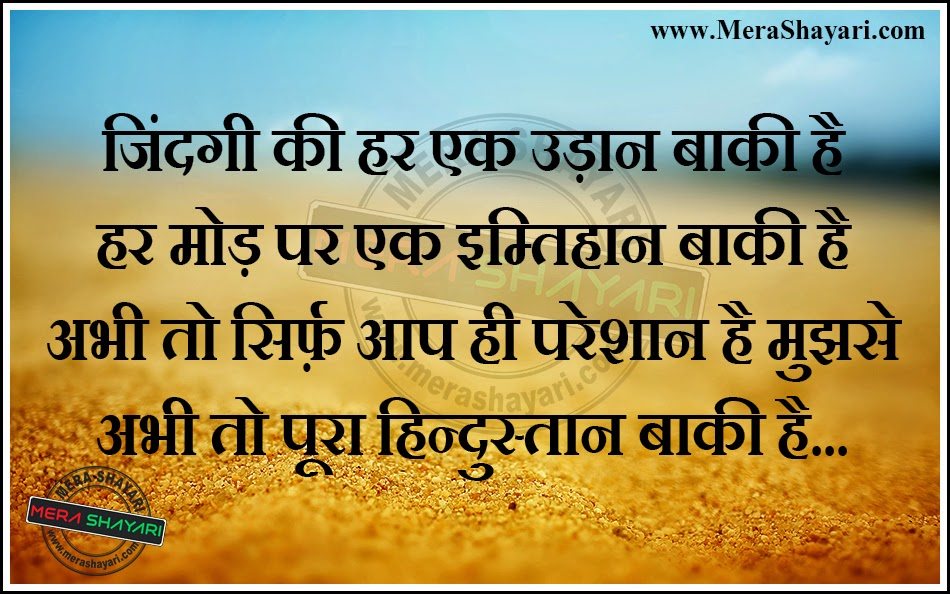 Funny Friendship Quotations In Hindi Language Here Is A Cool And