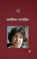 Kaa by Taslima Nasrin Bangla Book