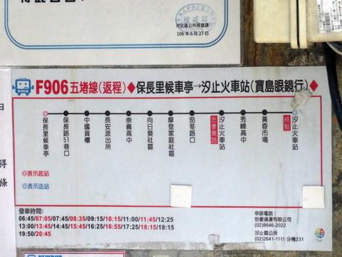 Buslover's 公車紀實記錄本: 20200623 F906 汐止火車站-保長里 搭乘記錄
