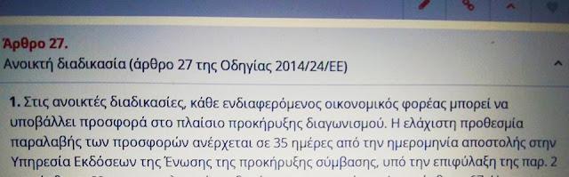 """""""Αναγένεσις"""" στο δήμο Πύργου- Χάρης Μιχαλακόπουλος: """"Αυτογκόλ συνέχεια….3-0 και συνεχίζουμε…(ευκολάκια είστε τελικά) - Νέα δήλωση σχετικά με το θέμα της αγοράς των τριών μεταχειρισμένων απορριμματοφόρων στο δήμο Πύργου"""