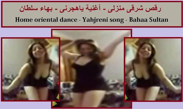 رقص شرقى منزلى- اغنية ياهجرنى - بهاء سلطان