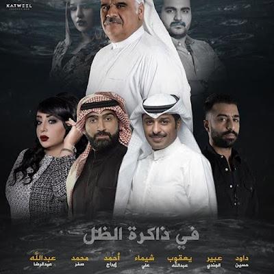 """مسلسل """" في ذاكرة الظل """" الحلقة 1 لـ رمضان 2020 بـ جودة عالية و بدون اعلانات"""