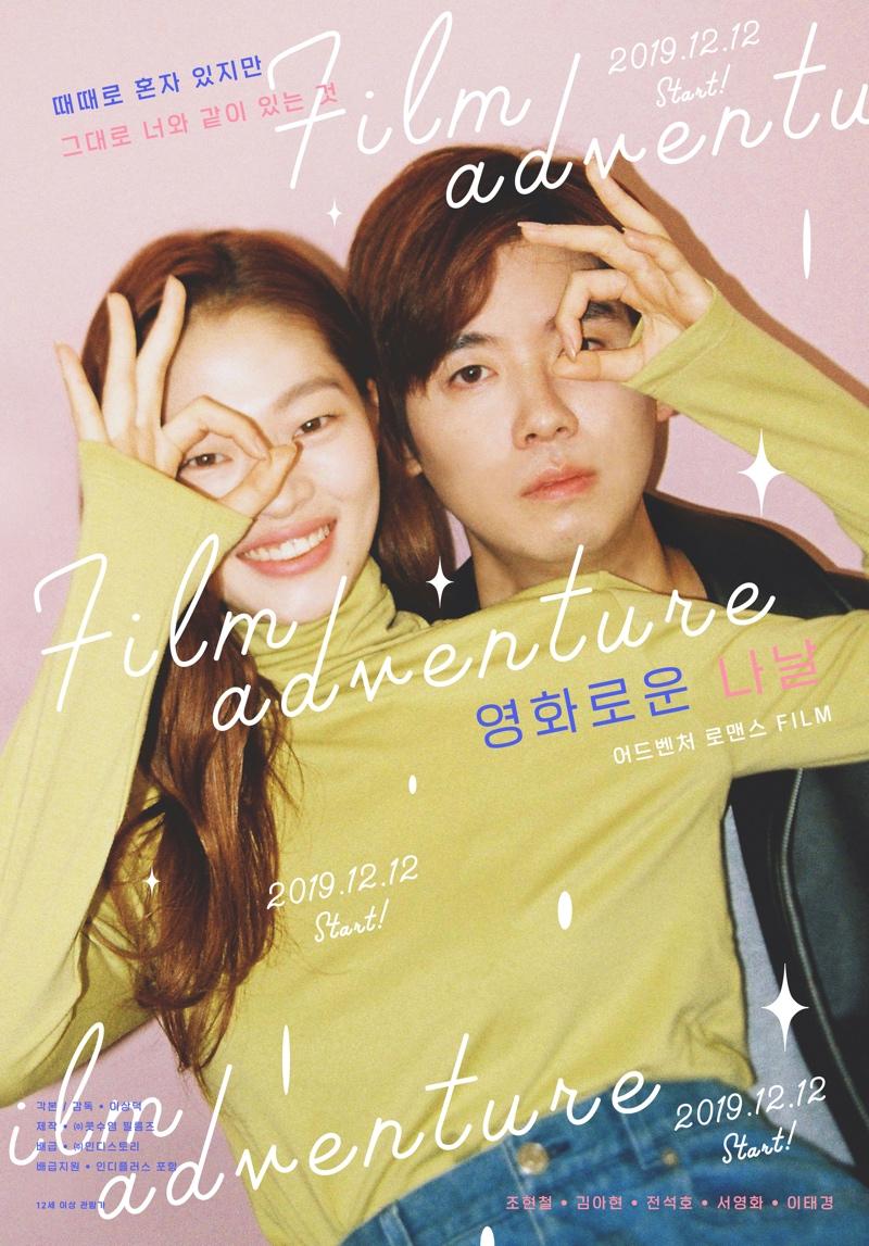 Film Adventure / Yeonghwaroun Nanal (2019)