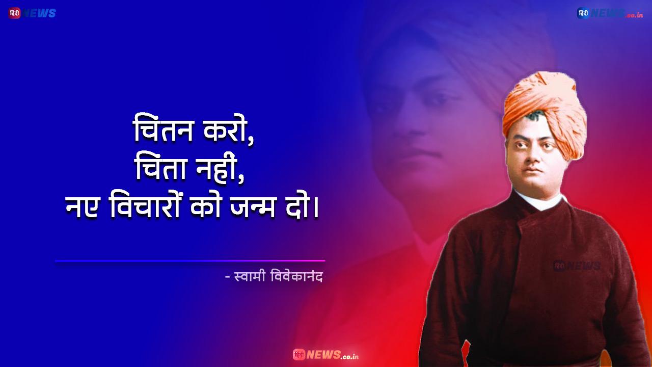 Swami Vivekananda Motivational Quotes in Hindi | स्वामी विवेकानंद के अनमोल विचार